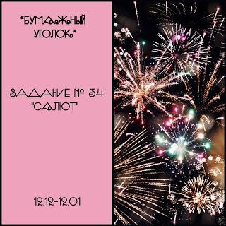 """Тематическое задание № 34 """"Салют"""" до 12/01"""