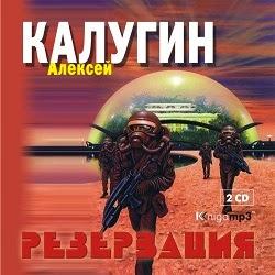 Резервация. Алексей Калугин — Слушать аудиокнигу онлайн