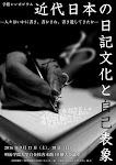 """""""วัฒนธรรมการเขียนบันทึกประจำวันและการแสดงตัวตนของตนเองในญี่ปุ่นสมัยใหม่""""/ 『近代日本の日記文化と自己表象』"""