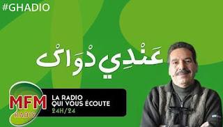 jamal skali, jamal skalli, mfm radio, wasafat, جمال الصقلي