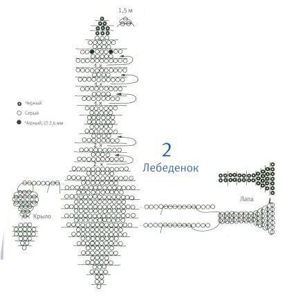 Лебедь. Схема плетения