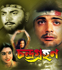 Chandragrahan 1997 Bengali Movie Watch Online