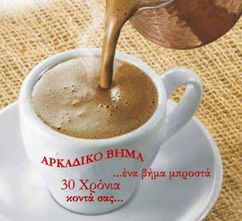 ΑΡΚΑΔΙΚΟ ΒΗΜΑ - ΛΟΥΣΙΟΣ (1988 - 2017)