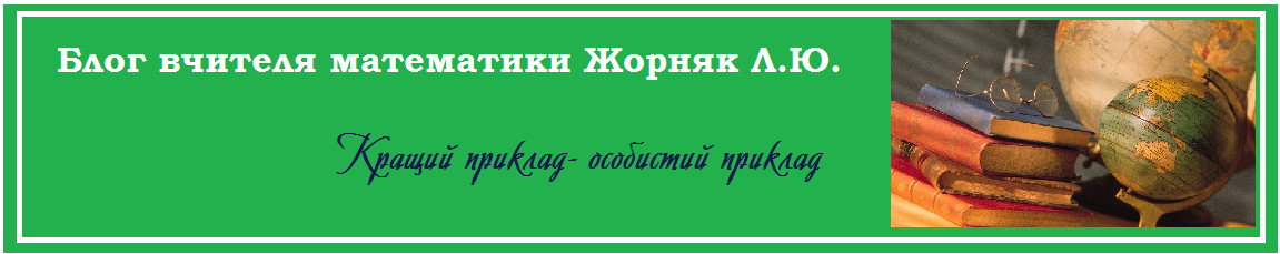 Блог учителя математики Жорняк Л.Ю.