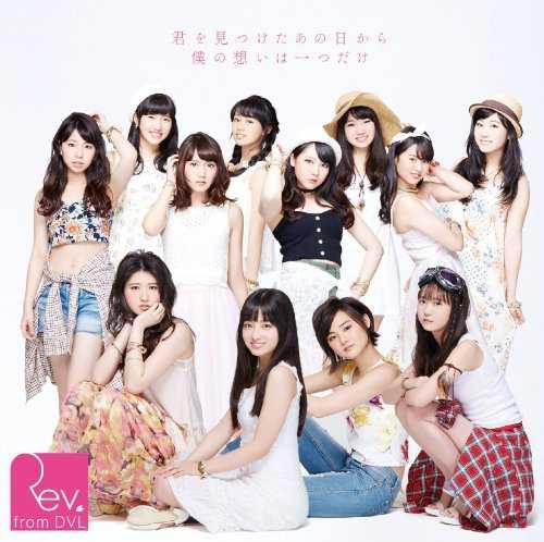 [Single] Rev.from DVL – 君を見つけたあの日から僕の想いは一つだけ (2015.06.30/FLAC+MP3/RAR)