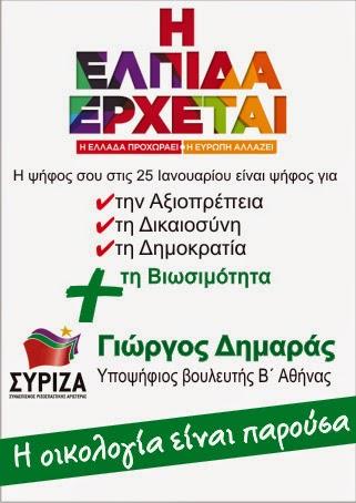 Γιώργος Δημαράς Υποψήφιος βουλευτής Β΄ Αθήνας με το ΣΥΡΙΖΑ