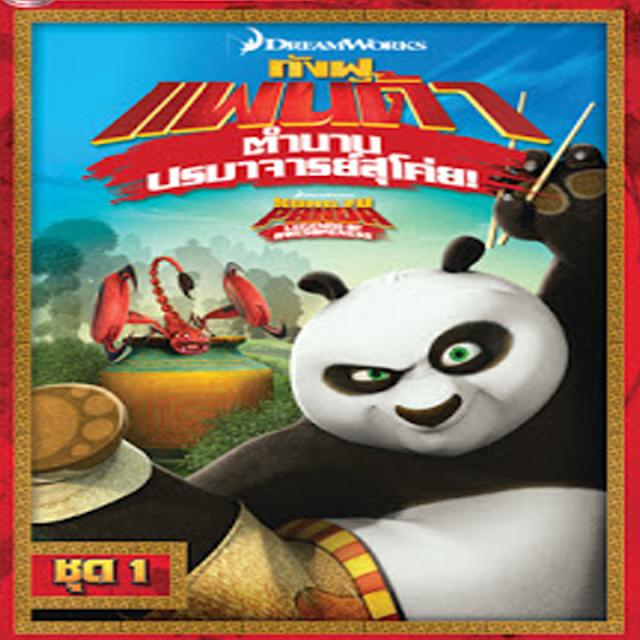 ดูการ์ตูน Kung Fu Panda: Legends Of Awesomeness Vol.1 กังฟูแพนด้า ตำนานปรมาจารย์สุโค่ย! ชุด 1