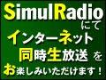 net radioで聞く!