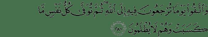 Surat Al-Baqarah Ayat 281