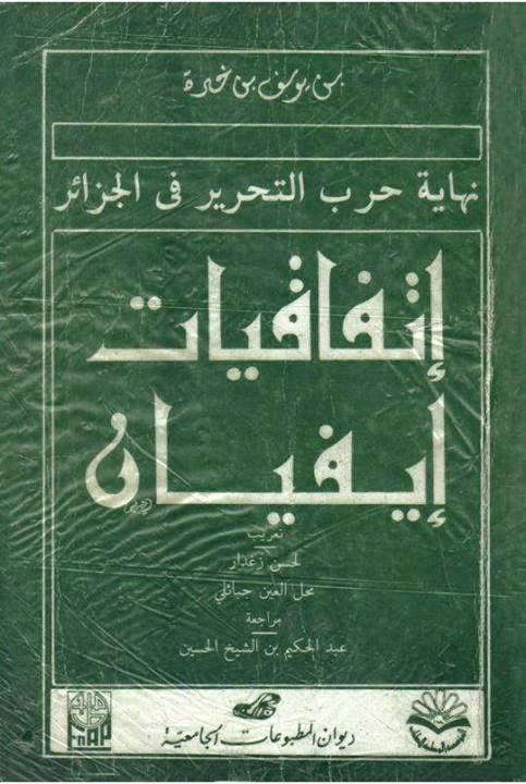نهاية حرب التحرير في الجزائر: اتفاقيات إيفيان - بن يوسف بن خدة pdf