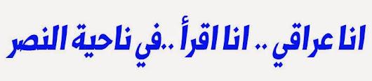انا عراقي انا اقرأ في ناحية النصر