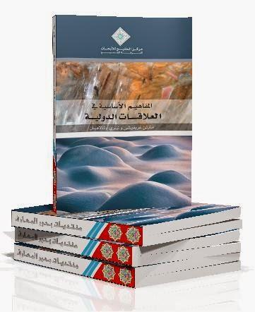 المفاهيم الأساسية في العلاقات الدولية - مارتن غريفيثس، تيري أوكلاهان pdf
