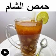 """فيديو حمص الشام """" الحلبسة """" على طريقتنا الخاصة"""