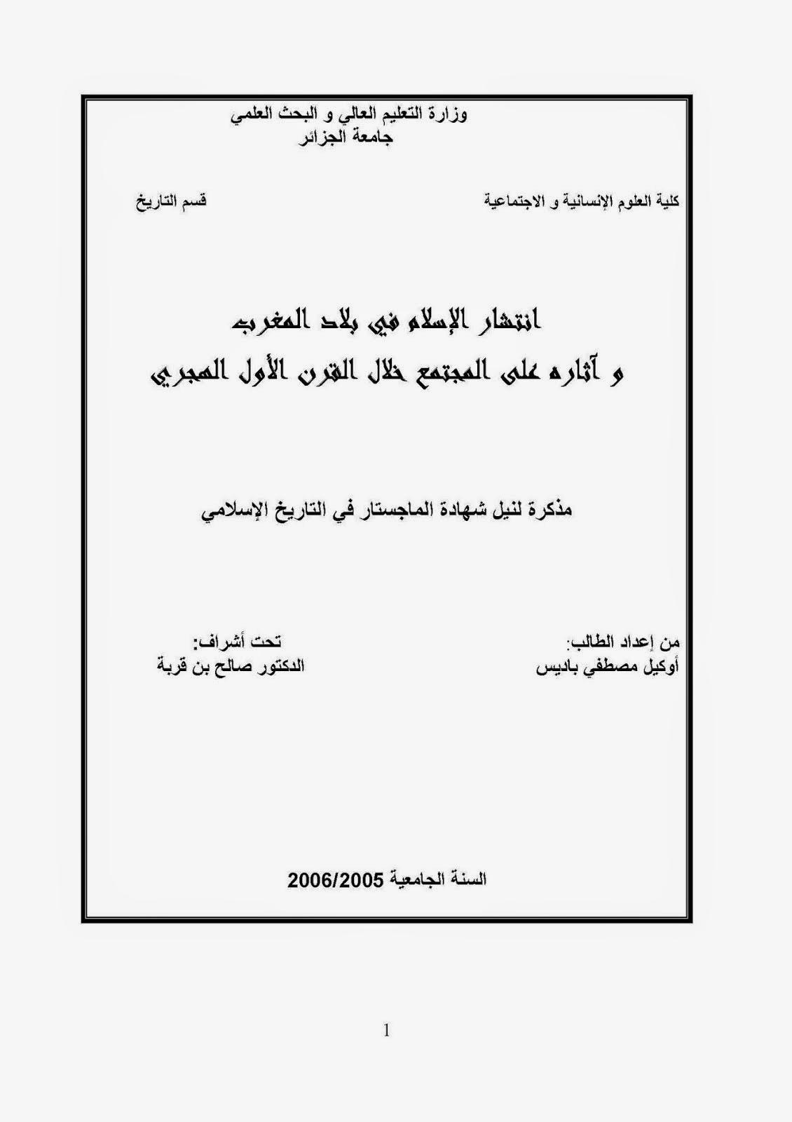 انتشار الإسلام في بلاد المغرب وآثاره على المجتمع خلال القرن الأول الهجري لـ أوكيل مصطفى باديس