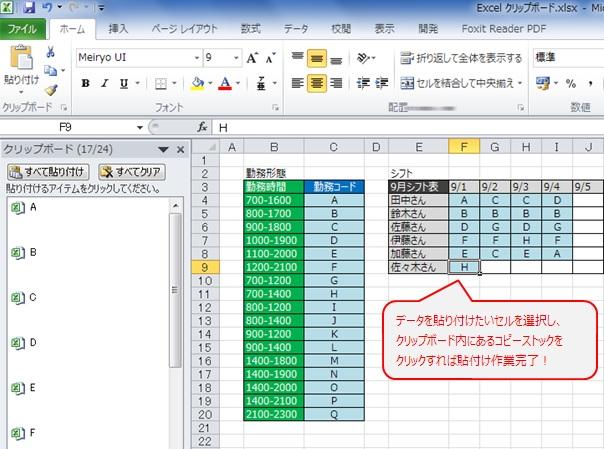 貼り付けしたいセルを選択し、クリップボードダイアログボックス内からデータをクリック