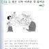 Lv2 U06 That book seems too difficult.  V-는 것 같아다, A-(으)ㄴ 것, S-(으)면 좋겠다, 한테/한테서 grammar