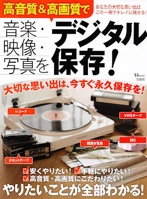 音楽・映像・写真を高音質&高画質でデジタル保存! 大切な思い出は、今すぐ永久保存を! [Ongaku Eizo Shashin Wo Takane Shitsu & Kogashitsu De De Jita] rar free download updated daily