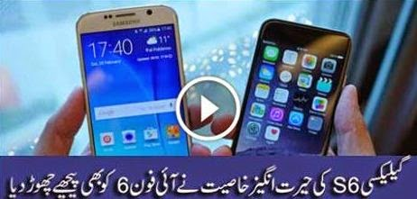 Technology, Glaxy S6 Vs Iphone, iphone 6, glaxy s6, comparison, features of glaxy s6, iphone features video,
