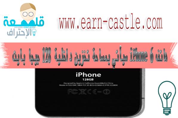 هاتف iPhone 6 سيأتي بمساحة تخزين داخلية 128 جيجا بايت