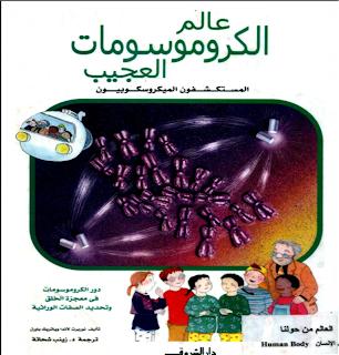 عالم الكروموسومات العجيب