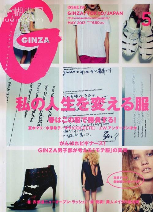 GINZA (ギンザ) May 2013