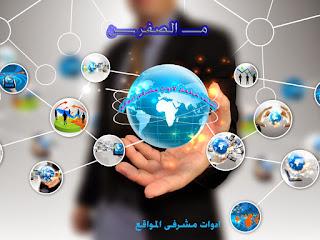 شرح ادوات مشرفى المواقع