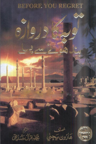 Touba ka Darwaza Urdu Book Read online