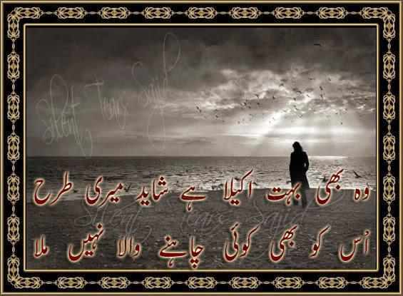 Chahna SMS Shayari In Urdu