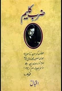 Zarb_e_Kaleem By Allama Iqbal Urdu Poetry Book