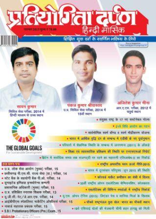 pratiyogita darpan august 2012 free pdf in hindi