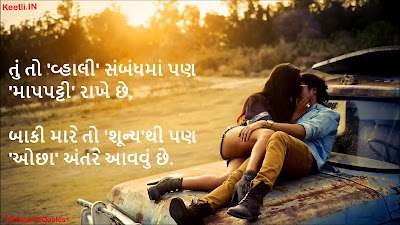 Love Quotes in Gujarati