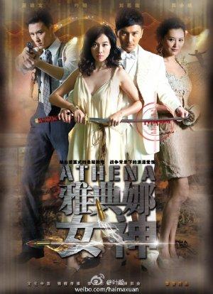 Điệp Viên Athena (Thuyết Minh) - Athena (2012) VIETSUB - (36/36)
