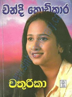 chathurika sinhala novel