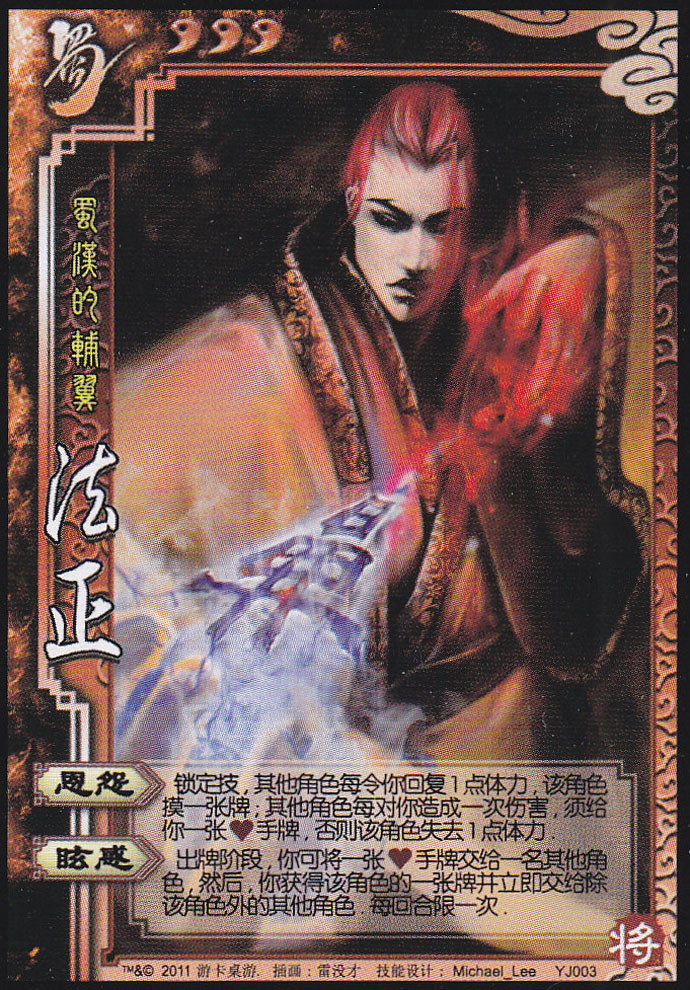 Chapter 63: Zhuge Liang Mourns For Pang Tong; Zhang Fei Releases ...