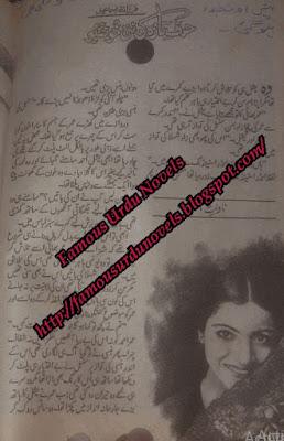 Haraf e taza ki nae khushboo by Farzana Ismail pdf