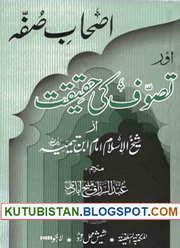 Ashab-e-Suffa Aur Tasawwuf Ki Haqeeqat