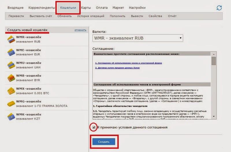 Как создать wmr кошелек в украине - Vendservice.ru
