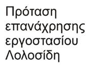 ΠΡΟΤΑΣΗ-ΠΑΡΕΜΒΑΣΗ ΠΟΛΙΤΩΝ