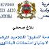 """Lancement du service """"Tadqiq"""" des informations de candidature au profit des candidats aux épreuves du baccalauréat - session 2015"""