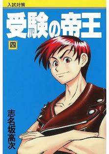 受験の帝王 第01-04巻