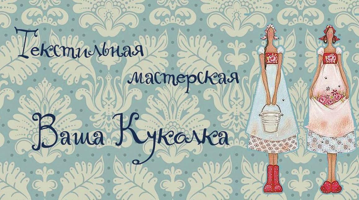ВаШа КукОлКа
