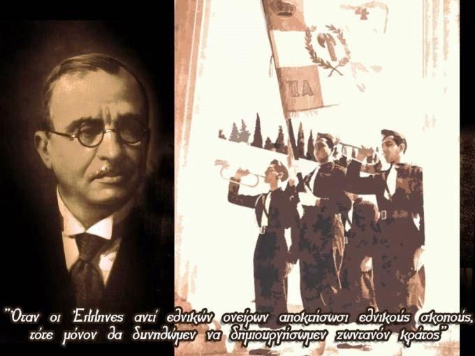 """Σαν σήμερα """"φεύγει"""" ο Εθνικός Κυβερνήτης, Ιωάννης Μεταξάς - Βίντεο"""