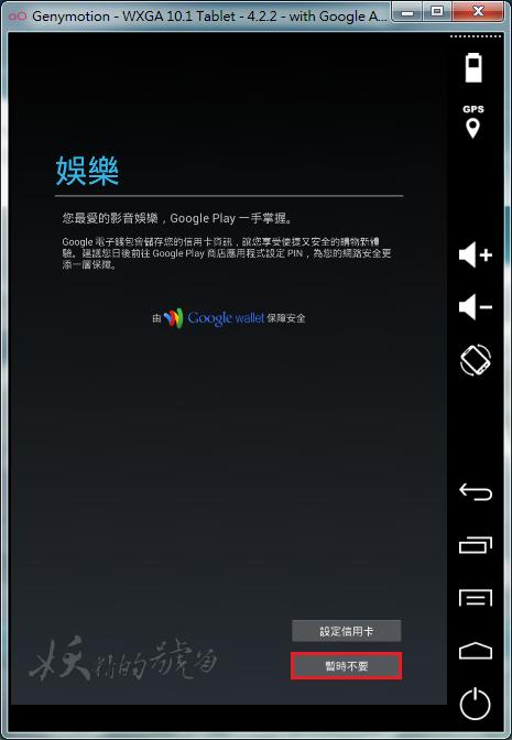 %E5%9C%96%E7%89%87+008 - 【安裝教學】Genymotion 超越BlueStacks的手機模擬器