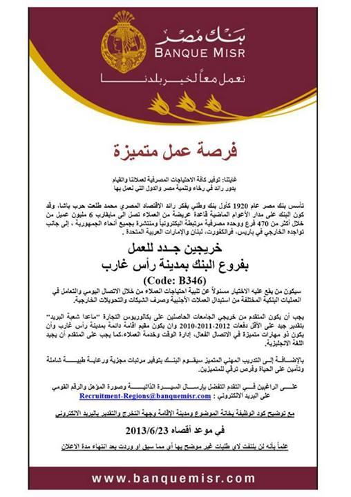 وظائف بنك مصر راس غارب