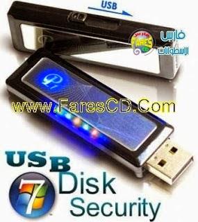 برنامج حماية الكومبيوتر من مخاطر الفلاشات يو إس بى  USB Disk Security 6.4.0.140 للتحميل برابط مباشر