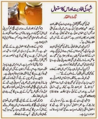 Honey health benefits in hindi