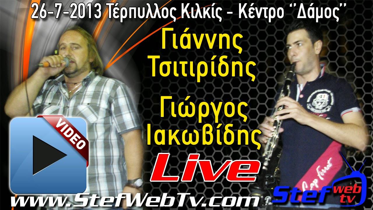 http://stefwebtv2.blogspot.gr/p/26-7-2012.html