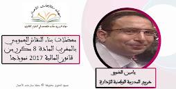 معضلات بناء النقاش العمومي بالمغرب المادة 8 مكرر من قانون المالية 2017 نموذجا