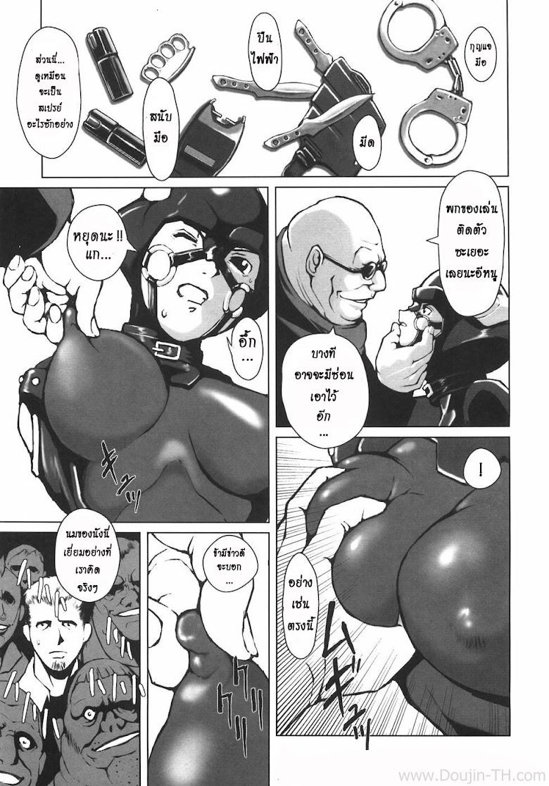 สาวฮีโร่โดนกดจนมุม - หน้า 3