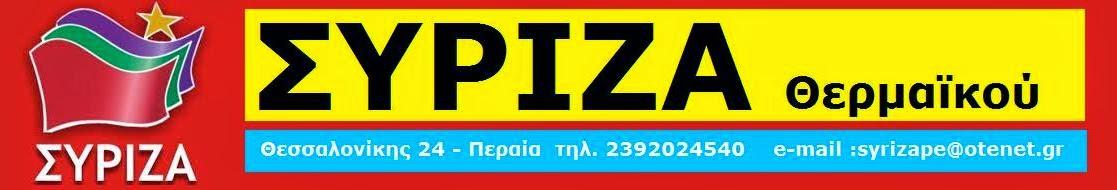 ΣΥΡΙΖΑ ΘΕΡΜΑΙΚΟΥ